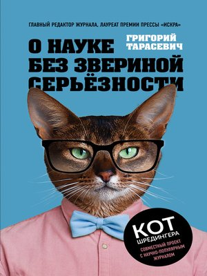cover image of О науке без звериной серьёзности