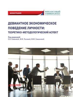 cover image of Девиантное экономическое поведение личности. Теоретико-методологический аспект