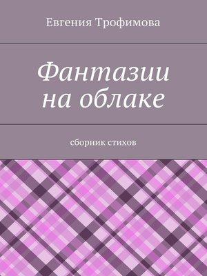 cover image of Фантазии наоблаке. Сборник стихов