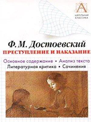 cover image of Ф. М. Достоевский «Преступление и наказание». Основное содержание. Анализ текста. Литературная критика. Сочинения