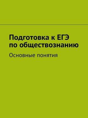 cover image of Подготовка кЕГЭ пообществознанию