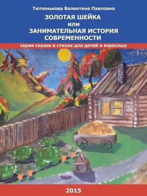 cover image of Золотая шейка или занимательная история современности. Серия сказок в стихах для детей и взрослых