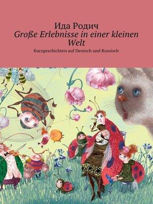 cover image of Große Erlebnisse in einer kleinen Welt. Kurzgeschichten auf Deutsch und Russisch