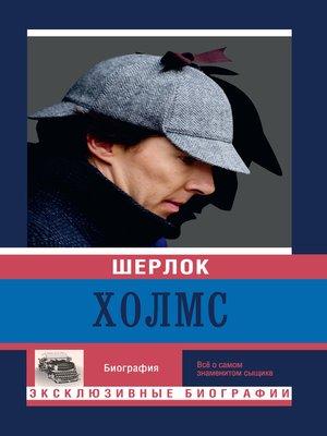 cover image of Шерлок Холмс