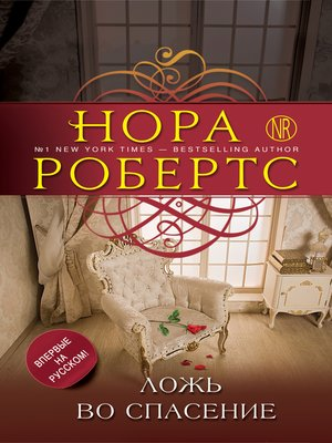 cover image of Ложь во спасение