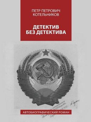 cover image of Детектив без детектива. Автобиографический роман