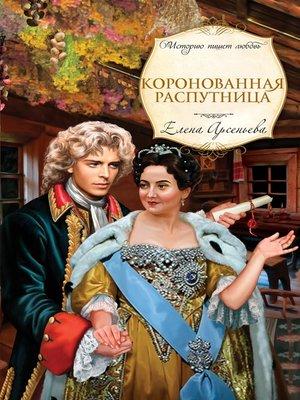 cover image of Коронованная распутница