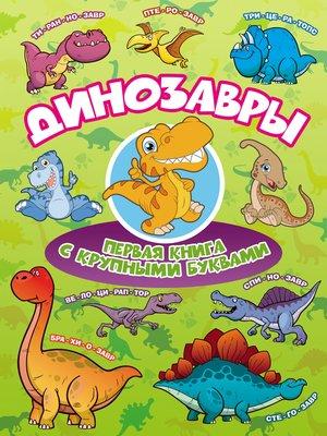 cover image of Динозавры. Первая книга с крупными буквами
