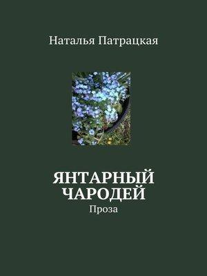 cover image of Янтарный чародей. Проза