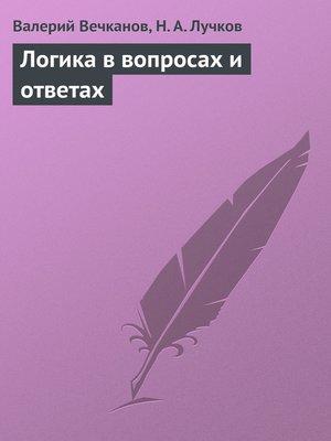 cover image of Логика в вопросах и ответах