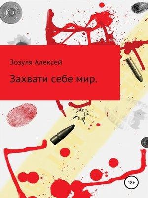 cover image of Захвати себе мир