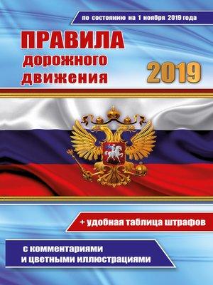 cover image of Правила дорожного движения РФ 2019 с комментариями и цветными иллюстрациями