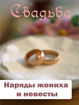 cover image of Наряды жениха и невесты