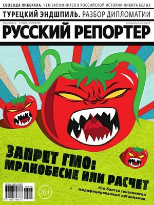 cover image of Русский репортер 15-2016