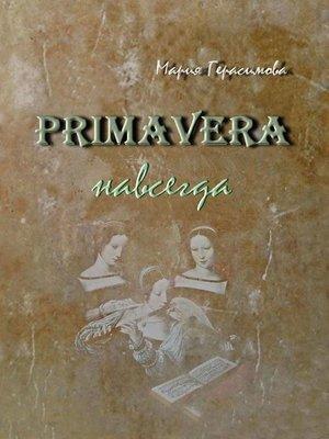 cover image of PRIMAVERA НАВСЕГДА