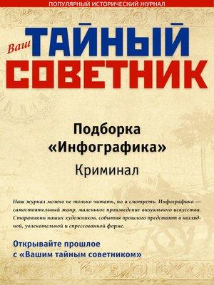 cover image of Ваш тайный советник. Подборка «Инфографика. Криминал»