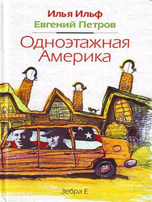 cover image of Одноэтажная Америка