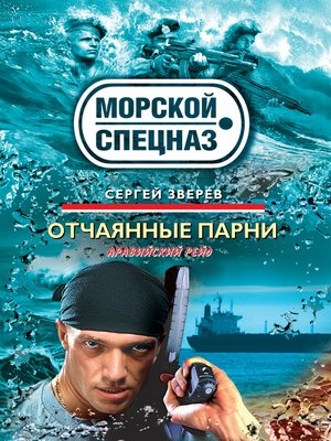 cover image of Отчаянные парни