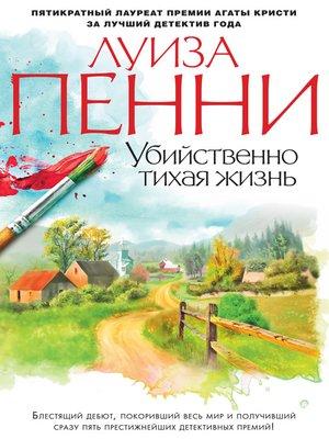 cover image of Убийственно тихая жизнь