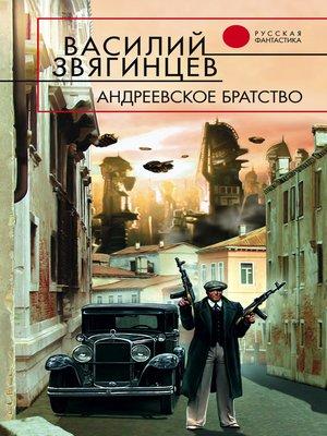 cover image of Андреевское братство