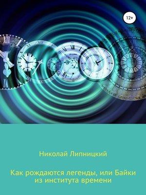 cover image of Как рождаются легенды, или Байки из института времени