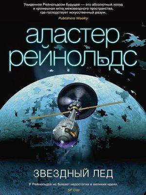 cover image of Звездный лед