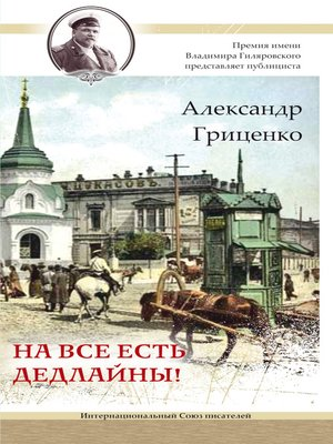 cover image of На все есть дедлайны!