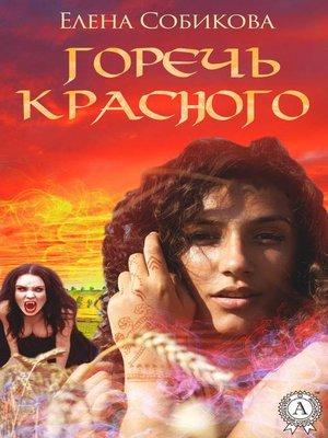 cover image of Горечь красного
