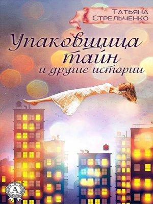 cover image of Упаковщица тайн и другие истории