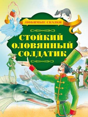cover image of Стойкий оловянный солдатик