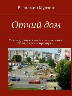 cover image of Отчий дом. Самое дорогое вжизни– это семья. Дети, внуки иправнуки
