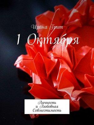 cover image of 1 Октября. Личность и любовная совместимость