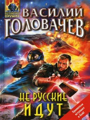 cover image of Не русские идут