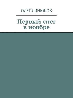 cover image of Первый снег вноябре