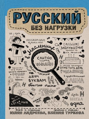 cover image of Русский без нагрузки