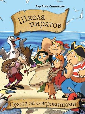 cover image of Школа пиратов. Охота за сокровищами