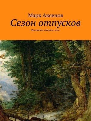 cover image of Сезон отпусков. Рассказы, очерки,эссе