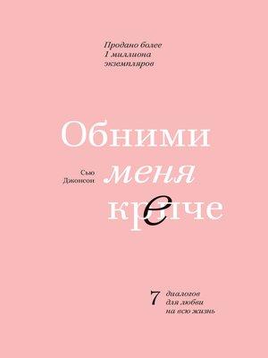 cover image of Обними меня крепче. 7диалогов для любви на всю жизнь
