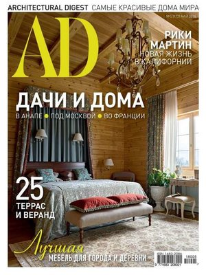 cover image of Architectural Digest/Ad 05-2018