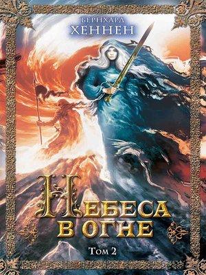 cover image of Небеса в огне. Том 2