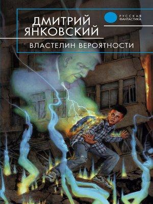 cover image of Властелин вероятности