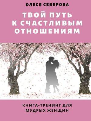 cover image of Твой путь ксчастливым отношениям. Книга-тренинг для мудрых женщин