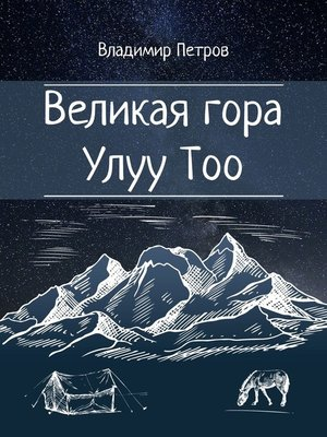 cover image of Великая гора УлууТоо