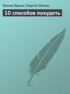 cover image of 10 способов похудеть