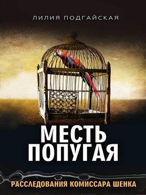 cover image of Месть попугая