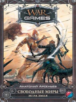 cover image of Свободные миры. Игра змея