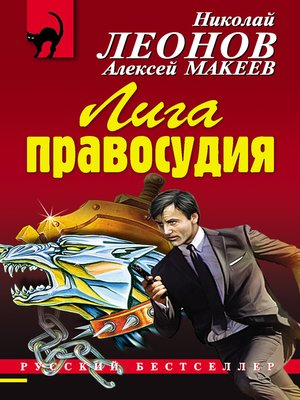 cover image of Лига правосудия
