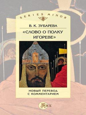 cover image of «Слово о полку Игореве». Новый перевод с комментарием