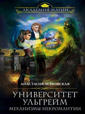 cover image of Университет Ульгрейм. Механизмы некромантии