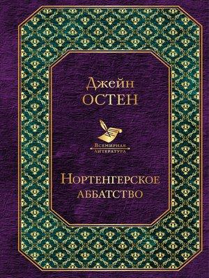 cover image of Нортенгерское аббатство (сборник)